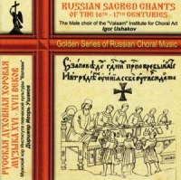 Russian Sacred Chants Of The 16th-17th Centuries (Russkaya duhovnaya horovaya muzyka XVI-XVII vekov) - The Male choir of the 'Valaam' Institute for Choral Art , Igor Uschakov