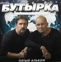 Butyrka. Pyatyy albom - Butyrka