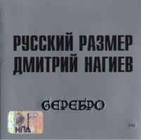 Russkij Rasmer i Dmitrij Nagiew. Serebro - Russkiy Razmer , Dmitriy Nagiev