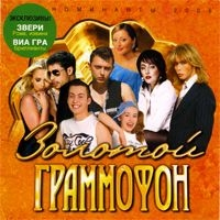 Audio CD Various Artists. Zolotoj Grammofon. Nominanty 2005 - Via Gra (Nu Virgos) , Anzhelika Varum, Vladimir Kuzmin, Kraski , Plazma , Aleksandr Ivanov, Varvara , Lolita Milyavskaya (