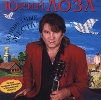 Yuriy Loza  Zapovednye mesta - Yuriy Loza