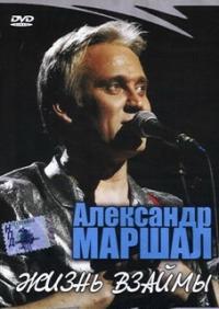 Александр Маршал. Жизнь взаймы - Александр Маршал