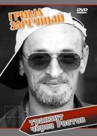 Гриша Заречный. Транзит через Ростов - Григорий Заречный