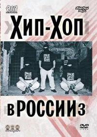 Chip-Chop w Rossii tschast 3 - Gek , Karandash , 2h Company , Fury Motions