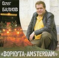 Олег Баянов. Воркута-Amsterdam - Олег Баянов