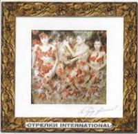 CD Диски Стрелки International. Я буду жить - Стрелки