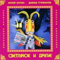 YUrij Entin & David Tuhmanov. Svetlyachok i drugie - Yuriy Entin, David Tuhmanov