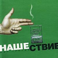 Нашествие.  Шаг Третий  (Сборник) - Би-2 , Иван Купала , Дельфин / Dolphin , Леприконсы , Shamansky Beat , S.P.O.R.T.