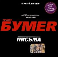 Бумер. Письма (Первый альбом) - Бумер (Группа БумеR)