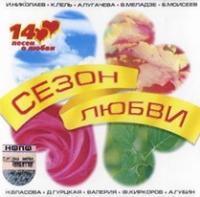 Sezon Lyubvi (Sbornik) - Diana Gurckaya, Valeriya , Katya Lel, Andrej Gubin, Anne Veski, Roma Zhukov, Igor Nikolaev