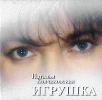 Natalja Kontschakowskaja. Igruschka - Natalya Konchakovskaya