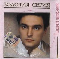 Audio CD Andrej Derzhavin. Zolotaya Seriya. Luchshie pesni -