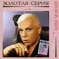 Boris Moiseev. Zolotaya seriya - Boris Moiseev