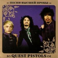 Quest Pistols. Pesni wysschej proby - Quest Pistols