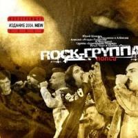 Rock-Группа Попса (2004) - Рок-группа , Бригадный подряд , ДДТ , Пилот , Юрий Шевчук, Илья Черт, Александр Чернецкий