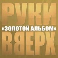 CD Диски Руки Вверх! Золотой альбом - Руки Вверх!