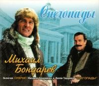 Михаил Бондарев. Снегопады - Михаил Бондарев, Вилли Токарев