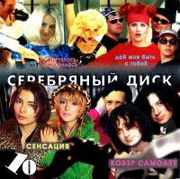 Various Artists. Serebrjanyj disk - 10 - Alena Apina, Marina Hlebnikova, DJ Groove , Igor Nikolaev, Natali , Fristayl , Unesennye vetrom