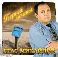 Stas Mihajlov. Berega mechty - Stas Mihaylov