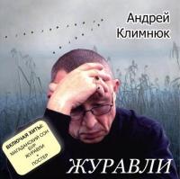 Андрей Климнюк. Журавли - Андрей Климнюк