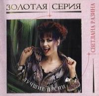 Audio CD Svetlana Razina. Zolotaya seriya. Luchshie pesni - Svetlana Razina