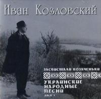 Iwan Koslowskij. Saswistali kosatschenki. Ukrainskie narodnye pesni. Vol. 1 - Ivan Kozlovskiy