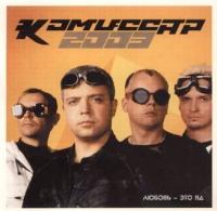 Audio CD Komissar. Lyubov - eto yad - Komissar