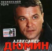 Aleksandr Dyumin. Pravilnyj put - Aleksandr Dyumin