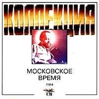 SV. Moskovskoe vremya (1984) - SV