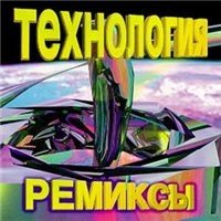 Audio CD Tehnologiya. Remiksy - Tehnologiya