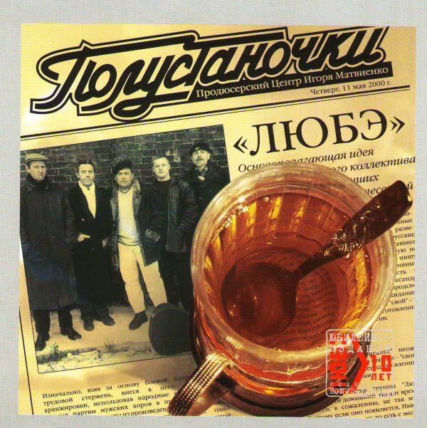 Lyube. Polustanochki (+ Bonus) - Lyube (Lubeh) (Lube)
