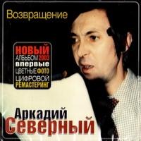 Arkadij Sewernyj. Woswraschtschenie - Arkadi Sewerny
