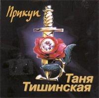 Таня Тишинская. Прикуп - Татьяна Тишинская