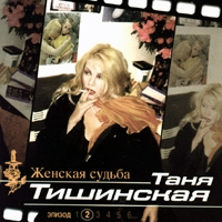 Tanya Tishinskaya. ZHenskaya sudba epizod 2 - Tatyana Tishinskaya