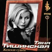 Tanya Tishinskaya. ZHenskaya sudba epizod 1 - Tatyana Tishinskaya