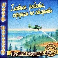 Glavnoe, rebyata, serdcem ne staret - Oleg Anofriev, Eduard Hil, Lev Barashkov, Emil Gorovec