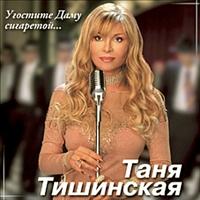 Таня Тишинская. Угостите даму сигаретой - Татьяна Тишинская
