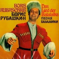 Boris Rubashkin. Pesnya Balalajki - Boris Rubashkin