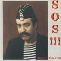 Вилли Токарев. S.O.S!!! - Вилли Токарев