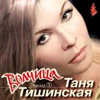 Таня Тишинская. Волчица эпизод 3 - Татьяна Тишинская