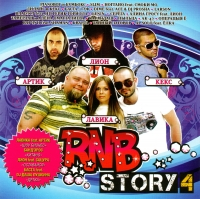 Various Artists. RNB. Story 4 - Серега , Al Solo , Dime , Сацура , Карандаш , Елка , Смоки Мо