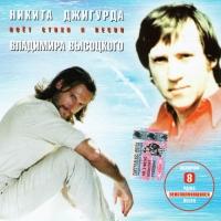 Nikita Dzhigurda poet stihi i pesni Vladimira Vysotskogo. Razdvigaya gorizonty - Nikita Dzhigurda