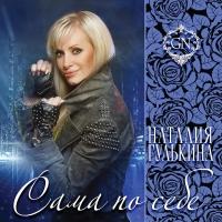 Audio CD Natalija Gulkina. Sama po sebe - Natalya Gulkina
