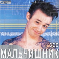 Мальчишник. Звездная Серия (2 CD) - Мальчишник