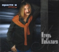 Igor Nikolaev. Prosti i otpusti (Gift Edition) - Igor Nikolaev