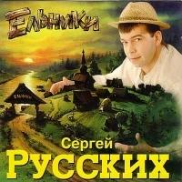 Сергей Русских. Ельники - Сергей Русских