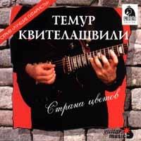 Strana cvetov - Temur Kvitelashvili