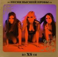 XS. Песни высшей пробы - XS