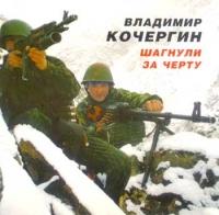Владимир Кочергин. Шагнули за черту - Владимир Кочергин