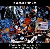 Kommunizm. Hronika pikiruyuschego bombardirovschika - Kommunizm